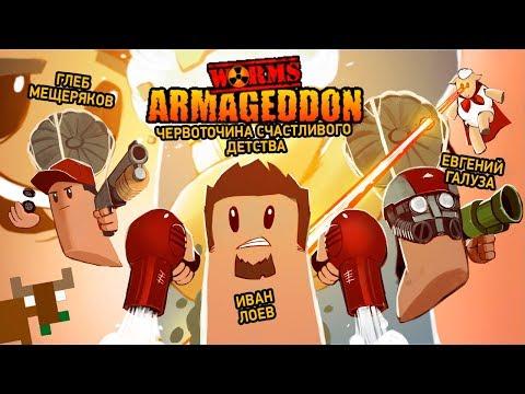 Worms: Armageddon. Червоточина