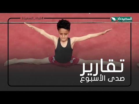 مشتاق واكرم طفلان بطلان في الجمباز يتقنان العاب ورياضات عديدة