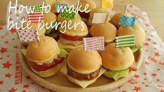 How To Make Bite Burgers! 作って楽しい♪「ひとくちバーガー」