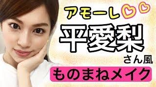 サッカー日本代表長友佑都さんの奥さんでおなじみ! アモーレこと平愛梨...