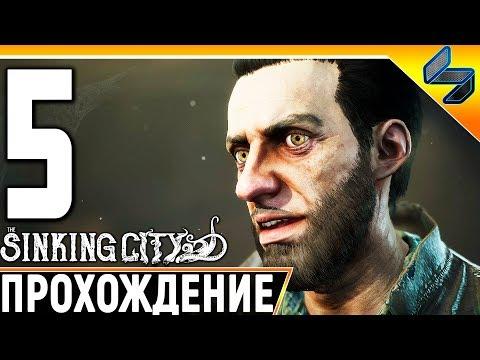 Хоррор Лавкрафта The Sinking City #5 ➤ Прохождение На Русском Без Комментариев ➤ Геймплей ПК