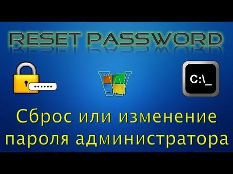 Сброс пароля администратора