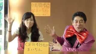 【OFR48カレンダーセンター決め総選挙】店舗投票・ネット投票受付中 →ht...