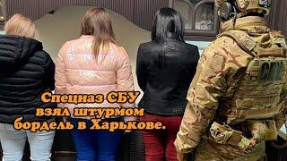 Спецназ СБУ взял штурмом бордель в Харькове.