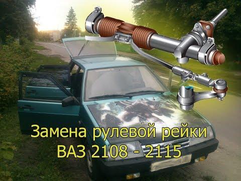 Замена рулевой рейки ВАЗ, снятие и установка.
