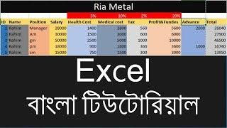 Excel Salary Sheet in Microsoft Excel Bangla Tutorial 2018 || Excel 2016 tutorial for beginners