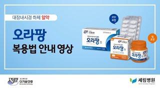 [부평세림병원] 대장내시경 오라팡 복용법 안내 영상