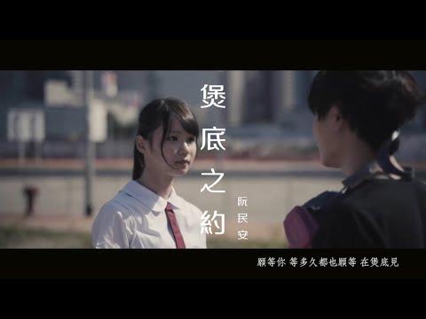 阮民安Tommy 《煲底之約》 MV