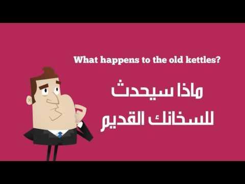 Ain AL Arab - EL- 50% campaign