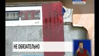 Обязательную установку счетчиков газа в квартирах отменили(Российские газоснабжающие компании разъяснили абонентам, что обязательная установка газовых счетчиков..., 2015-01-20T16:39:48.000Z)