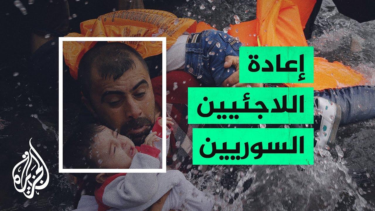 الدنمارك تعيد لاجئين سوريين وتقول أن دمشق أصبحت آمنة  - 03:57-2021 / 3 / 6