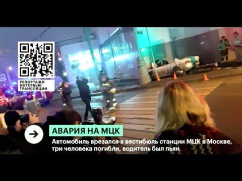 Автомобиль врезался в станцию МЦК. Трое погибших. Авария в Москве.