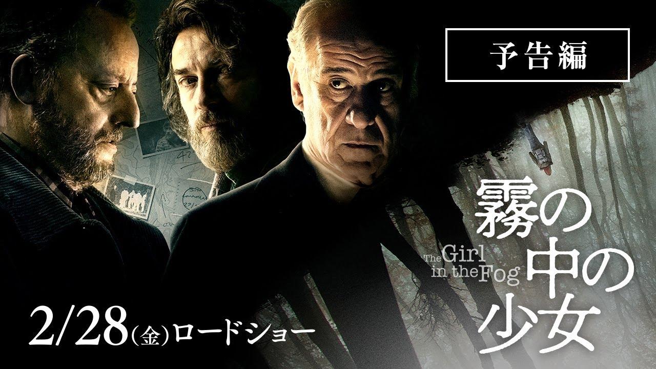 映画『霧の中の少女』予告編 2月28日(金)公開