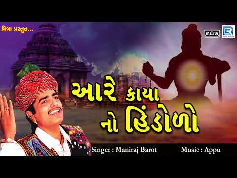 Aare Kaya No Hindolo - Popular Gujarati Song | Maniraj Barot | Bhakti Song | RDC Gujarati HD