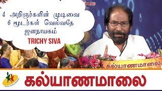 4 அறிஞர்களின் முடிவை 6 மூடர்கள் வெல்வதே ஜனநாயகம்  : Trichy Siva Video