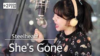 Download +2키업(ㅎㅎ..)😱 She's gone (쉬즈곤) 커버- Steelheart | 버블디아