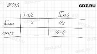 № 595 - Математика 6 класс Зубарева