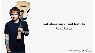 Ed Sheeran - Bad Habits Lyrics Video (مترجمة للعربية AR/EN)