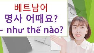 [베트남어 문법] 명사 어때요? ~ như thế nà…