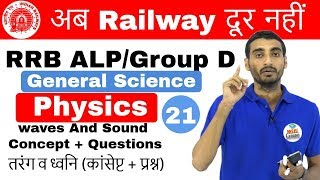 9:00 AM RRB ALP/Group D I General Science By Vivek Sir | Waves |अब Railway दूर नहीं I Day#21