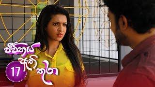 Jeevithaya Athi Thura | Episode 17 - (2019-06-04) | ITN Thumbnail