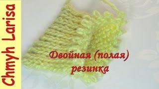 ▶️ Итальянский набор петель спицами с эластичным краем. Двойная резинка спицами Полая резинка