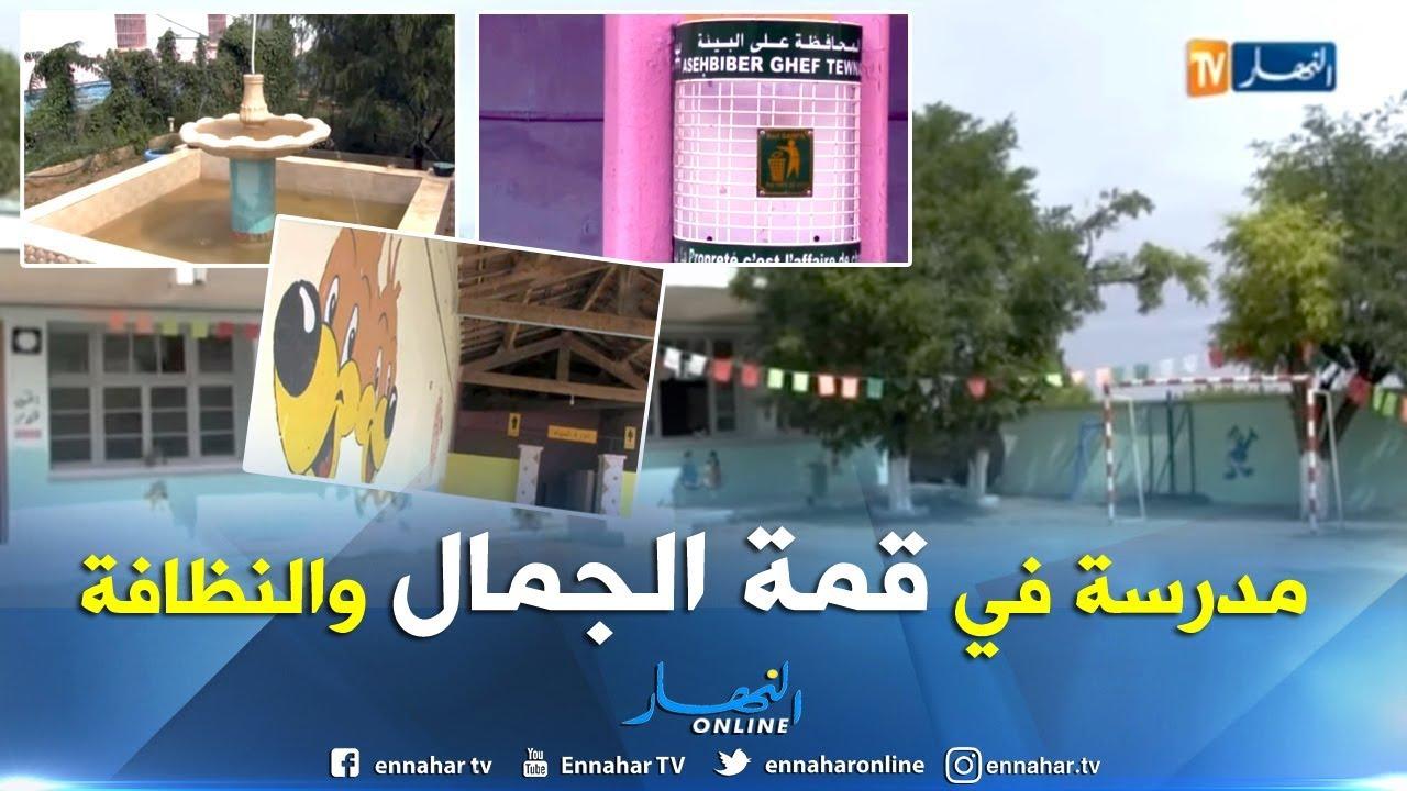 تيارت : مدرسة مميزة تحافظ على طابعها الجمالي والتنظيمي بمنطقة تاخرازة