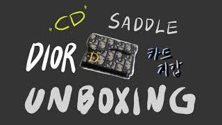 디올 새들 카드지갑 언박싱 |  SADDLE card …