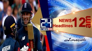 News Headlines | 12:00 AM | 20 June 2018 | 24 News HD