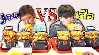 แข่งกินไก่-kfc-double-down-คนแพ้-จีบผู้ชายในห้าง-joe-channel-ft-พี่เสือมาแล้ว