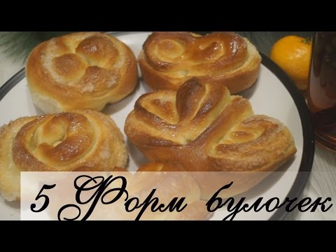 5 форм булочек из дрожжевого теста