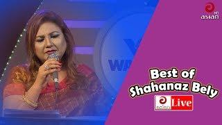 Best Of Shahanaz Bely   Folk Songs Bangla   Asian TV Live Show   Walton Asian TV Music Ep 222