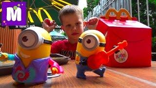 Миньоны игрушки Хеппи Мил МакДональдс Minions toys Unboxing Happy Meal McDonalds