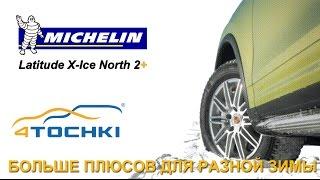 видео Michelin LATITUDE X-ICE North-2+