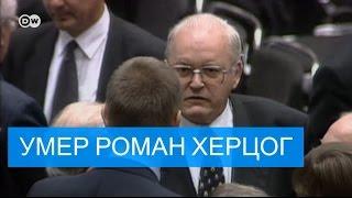 Скончался бывший президент ФРГ Роман Херцог