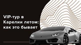 VIP тур в Карелии летом как это бывает