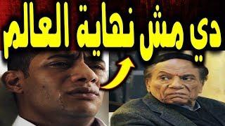 شاهد إحراج الزعيم عادل إمام للفنان محمد رمضان عندما طلب منه هذا الطلب!! لن تصدق رد الاخير!!!؟