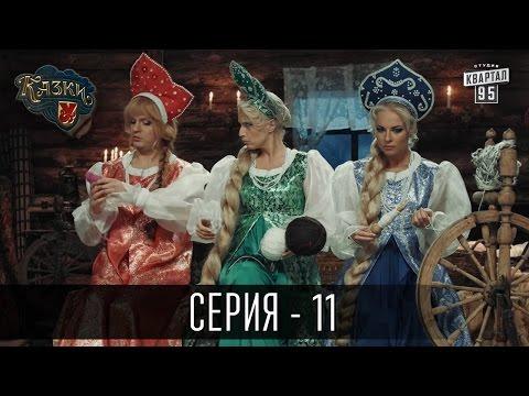Сказки У / Казки У - 1 сезон, 3 серия | Молодежная комедия