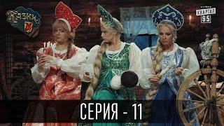 Сказки У / Казки У - 2 сезон, 11 серия | Комедийный сериал 2016