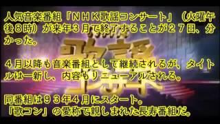 人気長寿番組の「NHK歌謡コンサート」が来年3月で終了することが分...