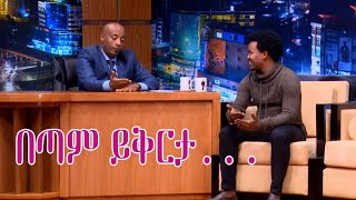 Seifu Fantahun: Talk With Singer Tareqegn Mulu  ከድምፃዊ ታረቀኝ ሙሉ ጋር የተደረገ ቆይታ