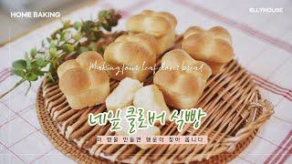 SUB_베이킹 브이로그]우유 식빵 만들기/행운이 찾아오…