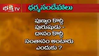 పుణ్యం కొద్ది పురుషుడు దానం కొద్ది సంతానం - Dharma Sandehalu