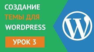 Создание Wordpress Темы (Шаблона) с нуля - Урок 3 Разбиение html на файлы, подключение css, js