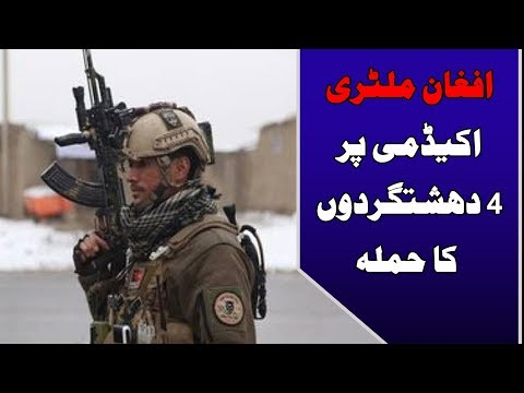 Five terrorists attack Afghan Military Academy in Kabul | 24 News HD