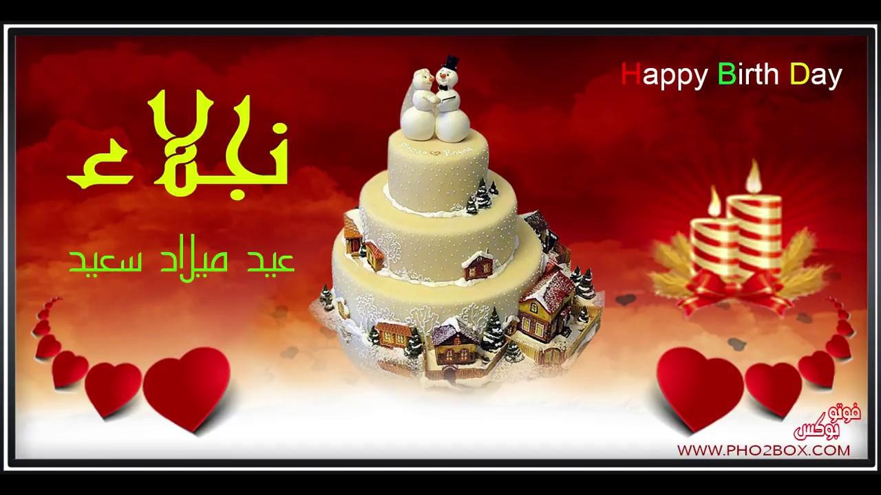 Happy Birthday Nagla A عيد ميلاد سعيد نجلاء Youtube