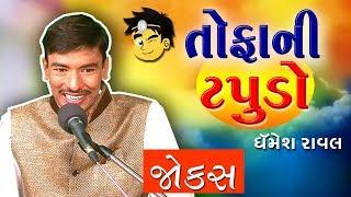 #jokes #Gujarati - તોફાની ટપુડો    Tofani Tapudo - Gujarati Jokes  By Dharmesh Raval.