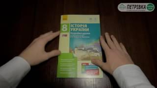 Розробки уроків з історії України 8 клас до підручника О В  Гісема О О  Мартинюка нова програма 2016