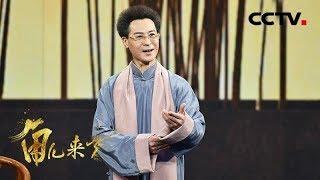 《角儿来了》 20190702 京剧杨派老生名家 李军| CCTV戏曲