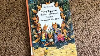 Ян-Олаф Экхольм: Тутта Карлссон Первая и единственная, Людвиг Четырнадцатый и другие